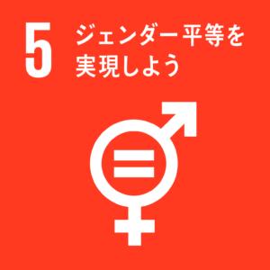 SDGs_5_ジェンダー平等を実現しよう