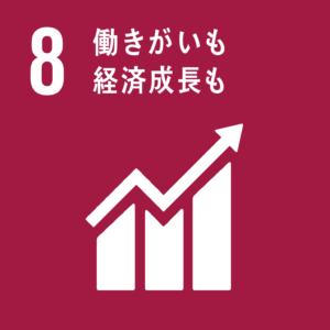 SDGs_8_働きがいも経済成長も