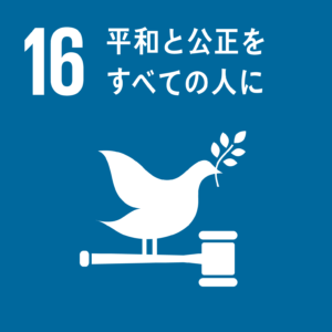 SDGs_16_平和と公正をすべての人に