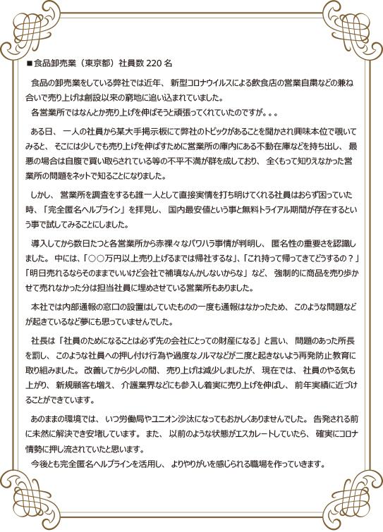 食品卸売業(東京都)様からの声