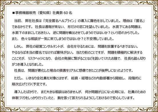 事務機器販売(愛知県)様からの声