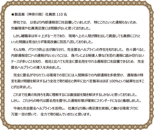 製造業(神奈川県)様からの声
