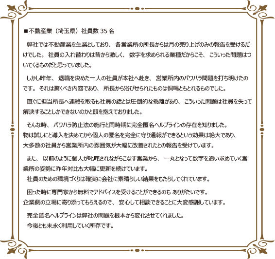 不動産業(埼玉県)様からの声